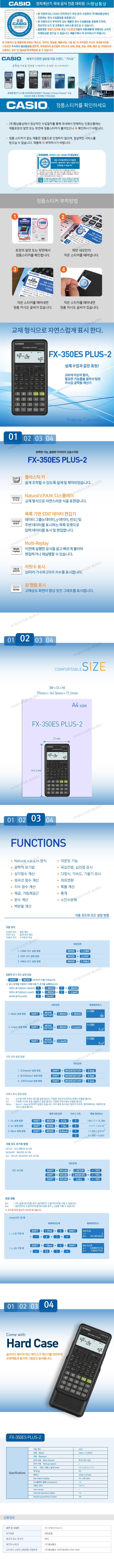 공학용계산기(FX-350ES PLUS-2/CASIO)15,400원-오피스디포디자인문구, 오피스 용품, 계산기, 공학용계산기바보사랑공학용계산기(FX-350ES PLUS-2/CASIO)15,400원-오피스디포디자인문구, 오피스 용품, 계산기, 공학용계산기바보사랑