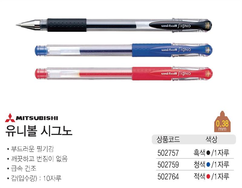 유니볼 시그노 중성펜(0.38/UM-151/흑색/1자루/MITSUBISHI) - 오피스디포, 1,500원, 수성/중성펜, 심플 펜