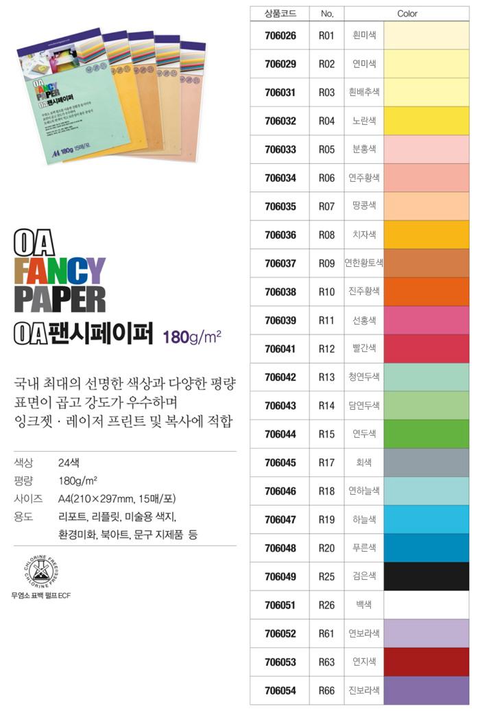 OA팬시페이퍼A4 180g(R08/치자색/15매/두성) - 오피스디포, 1,400원, 복사용지/전용지, 컬러복사용지