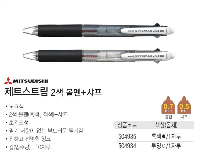 제트스트림2색볼펜+샤프(0.7/검정바디/1자루) - 오피스디포, 4,900원, 볼펜, 멀티색상 볼펜