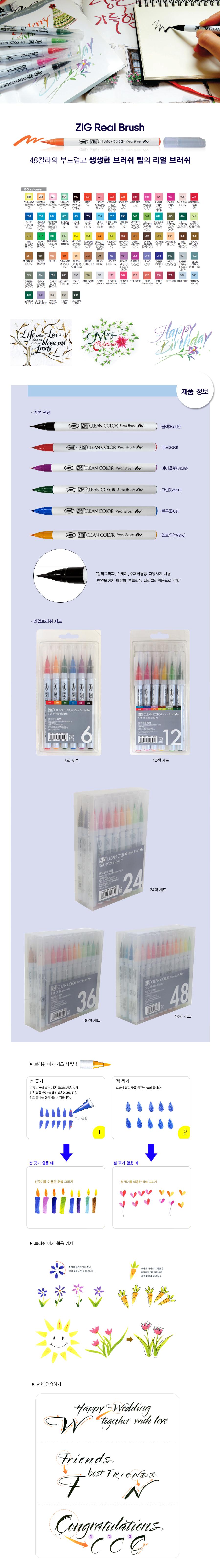 ZIG 리얼 브러쉬 펜(24색 세트) - 오피스디포, 66,600원, 데코펜, 데코펜 세트