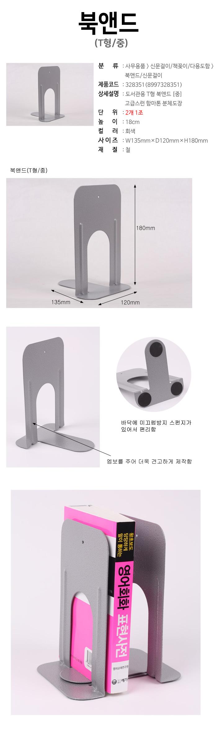 북앤드(T형/중) - 오피스디포, 1,910원, 독서용품, 북앤드