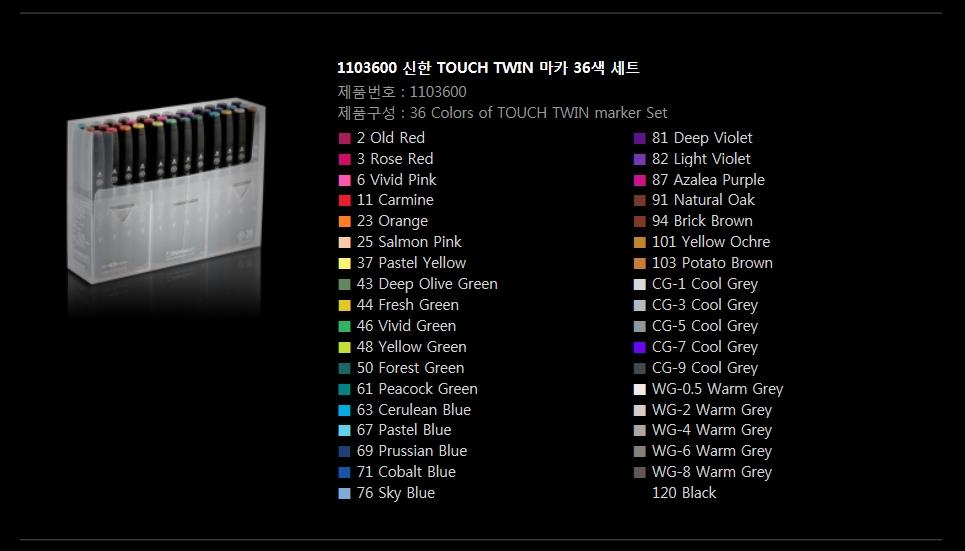 신한 트윈마카(신형/36색) - 오피스디포, 132,800원, 데코펜, 특수마카