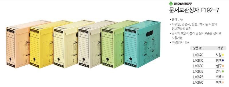 문서보관상자(F192-76 회 문화산업) - 오피스디포, 1,100원, 파일/클립보드, 종이화일