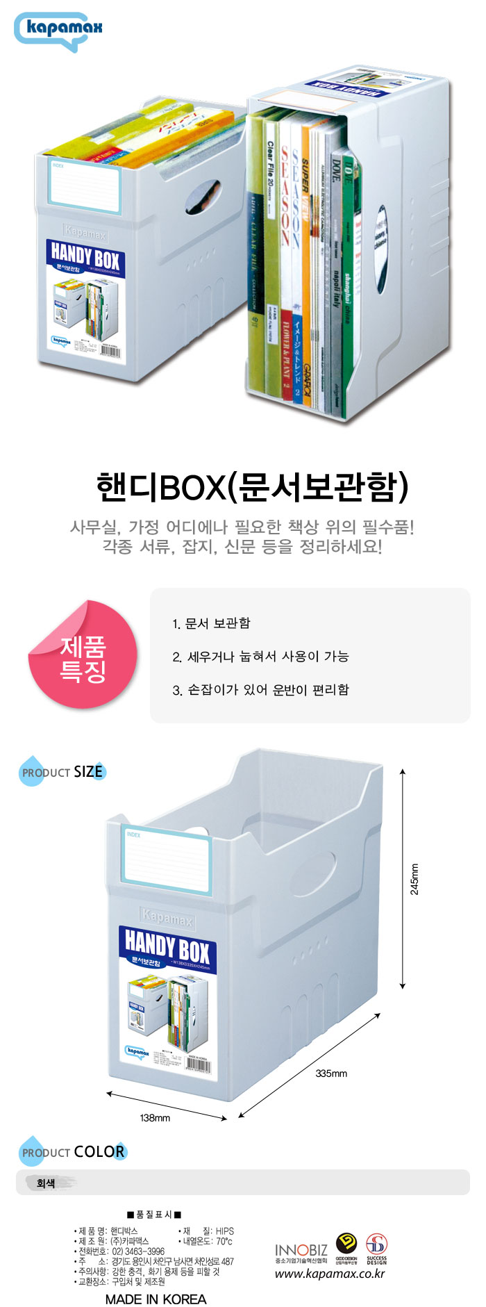 핸디BOX(카파맥스) - 오피스디포, 5,800원, 데스크정리, 서류/파일홀더