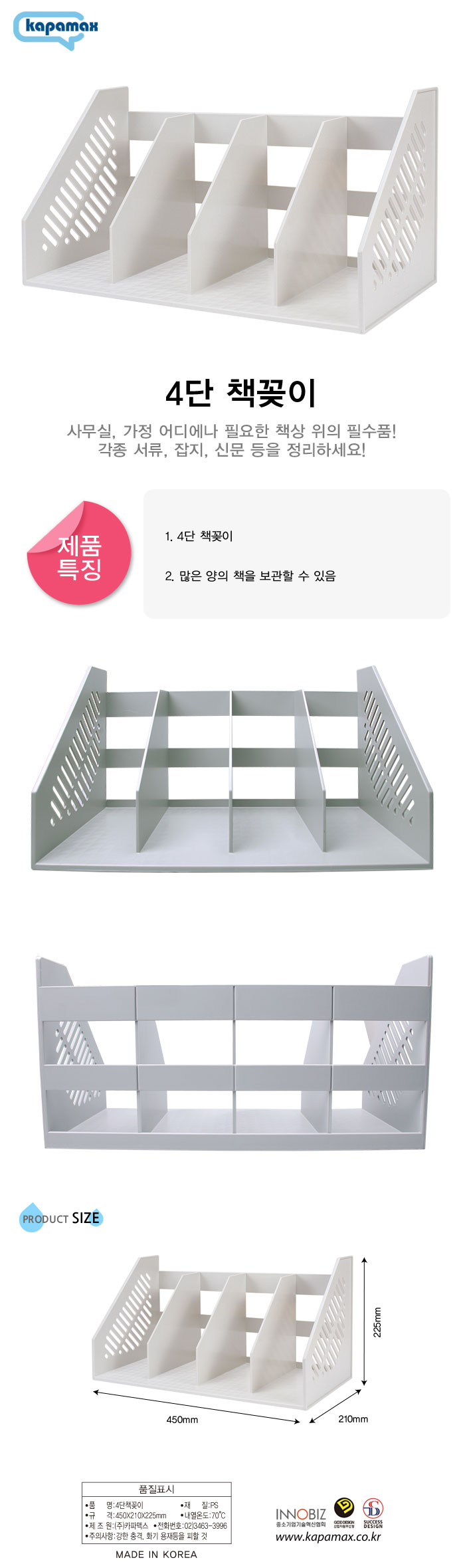책꽂이(4단/카파맥스) - 오피스디포, 7,100원, 독서용품, 북앤드
