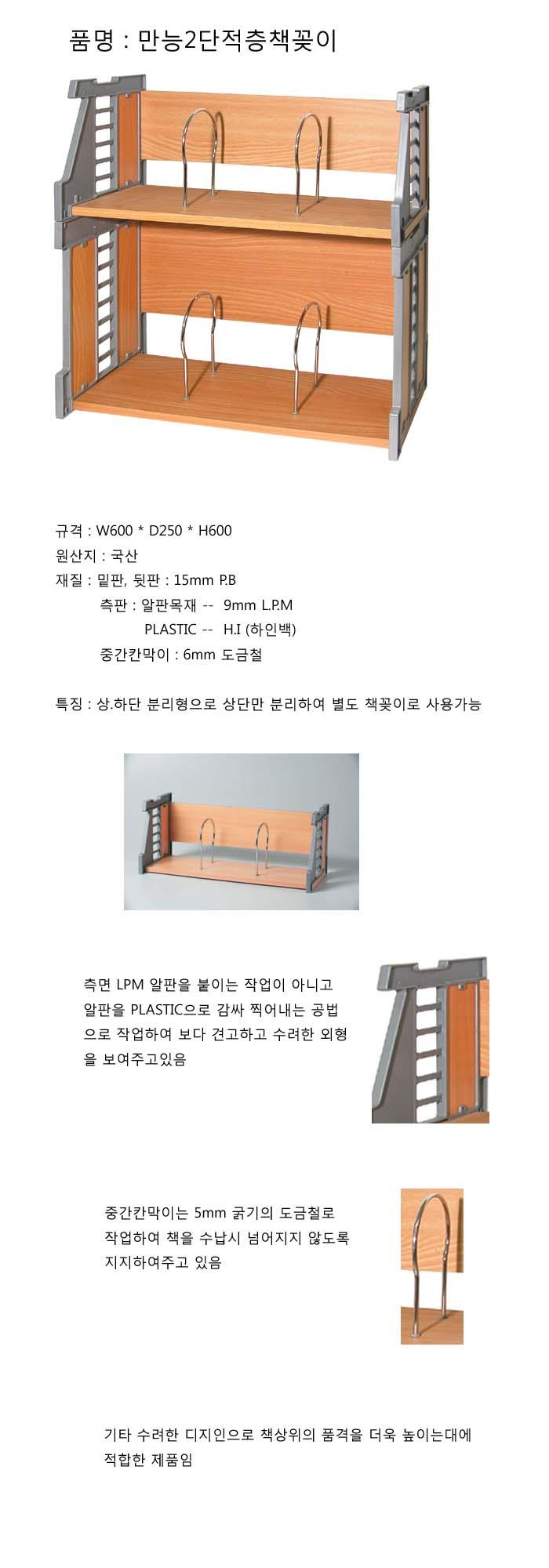 원목2단적층책꽂이(만능/퍼즐박스) - 오피스디포, 51,400원, 독서용품, 북앤드
