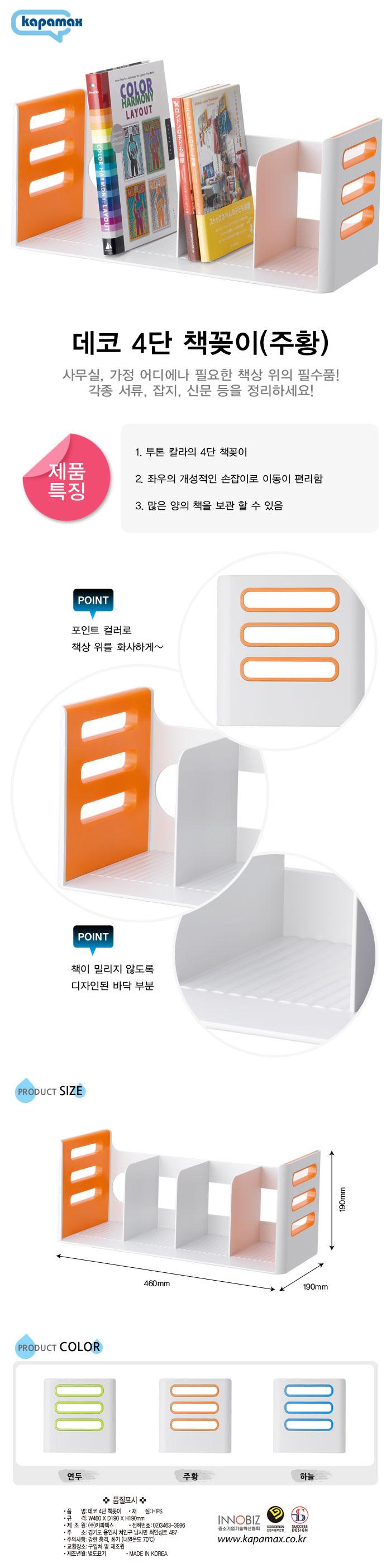 데코 4단 책꽂이(주황/카파맥스) - 오피스디포, 8,800원, 독서용품, 북앤드