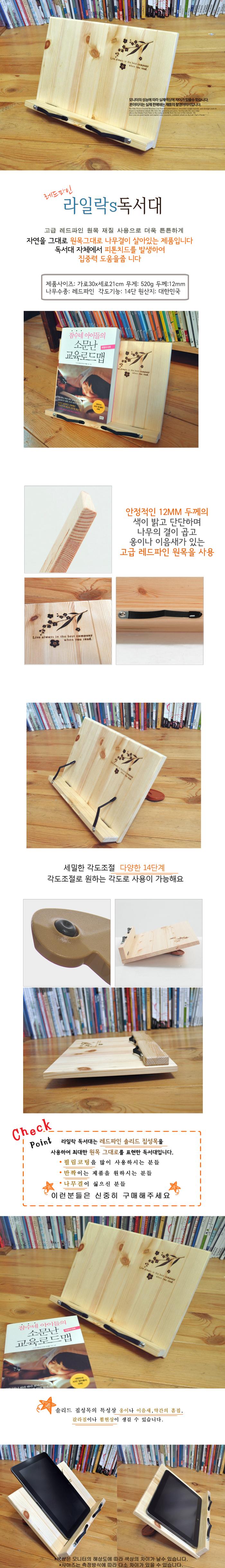 원목 독서대(라일락) - 오피스디포, 14,500원, 독서용품, 독서대