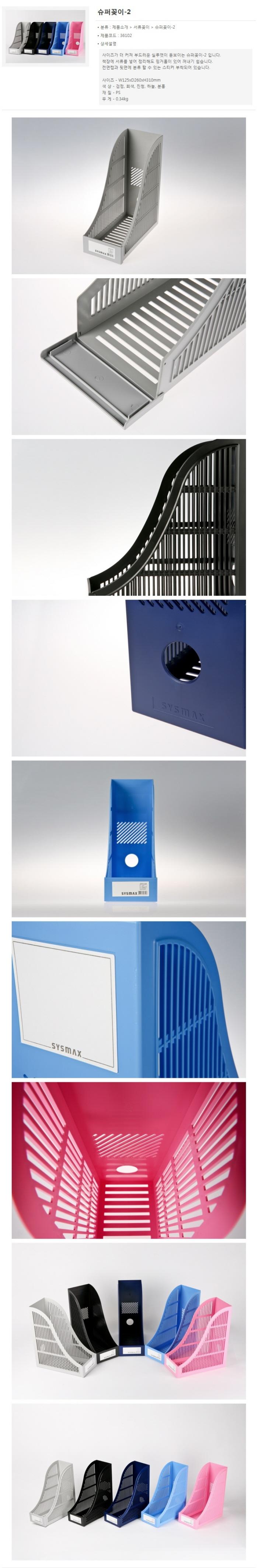 슈퍼꽂이(흑색/36102/시스맥스) - 오피스디포, 3,800원, 데스크소품, 문진/표지판/소품