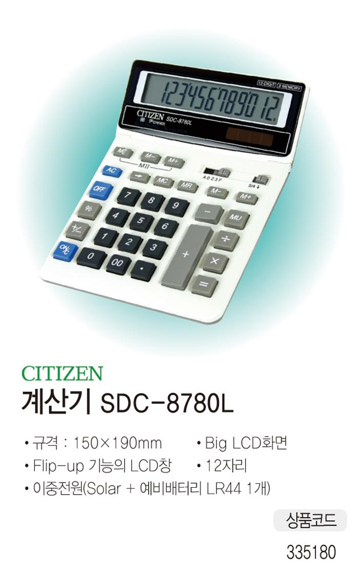 계산기(SDC-8780L/8780LII/CITIZEN)12,500원-오피스디포디자인문구, 오피스 용품, 계산기, 사무용계산기바보사랑계산기(SDC-8780L/8780LII/CITIZEN)12,500원-오피스디포디자인문구, 오피스 용품, 계산기, 사무용계산기바보사랑