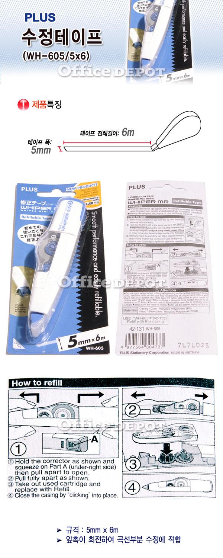 PLUS수정테이프(WH-605/5*6) - 오피스디포, 2,200원, 필기소품, 수정액/테이프