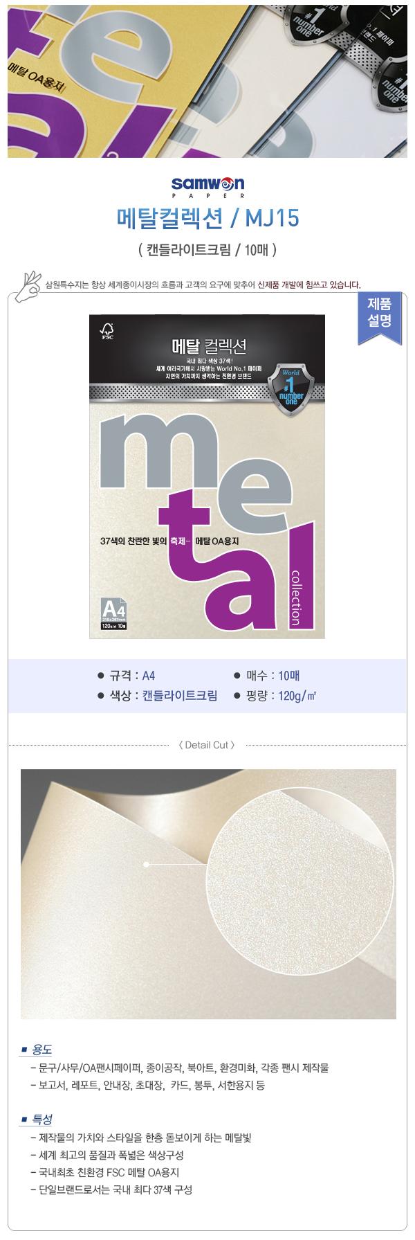 메탈컬렉션(MJ15/캔들라이트크림/120g/A4/삼원) - 오피스디포, 1,400원, 복사용지/전용지, 컬러복사용지