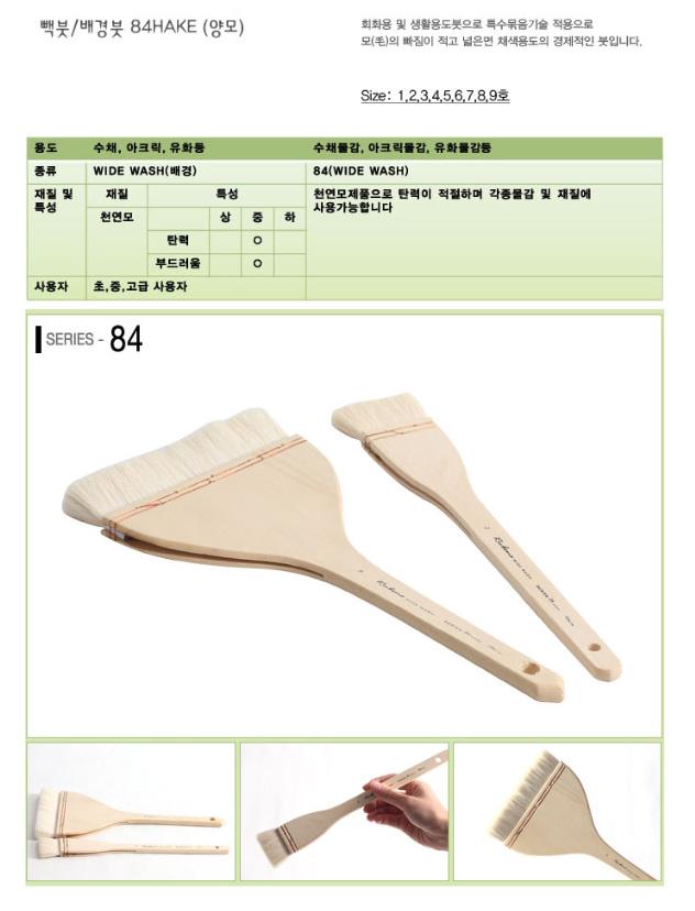 양모 빽붓(루벤스/40mm/1.5)/2호 - 오피스디포, 2,590원, 페인팅소품, 붓