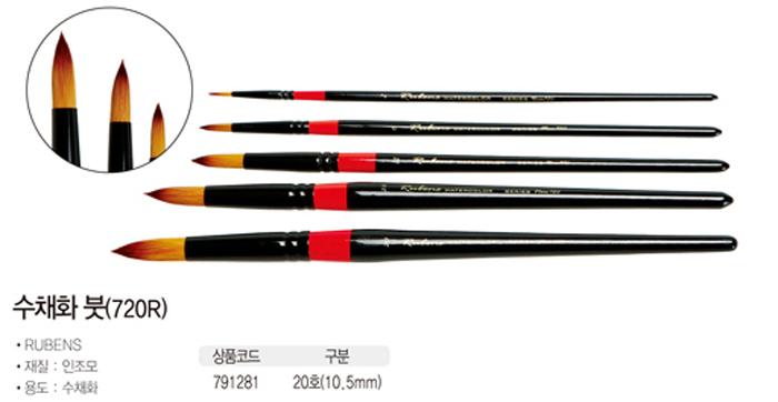 수채화붓(루벤스/720R/20호) - 오피스디포, 4,580원, 수채화용품, 수채화붓