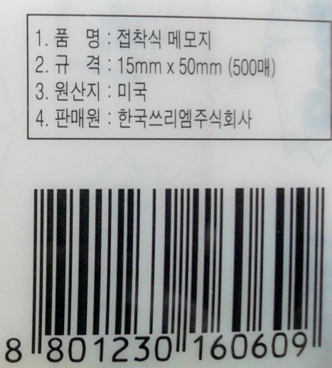 포스트-잇(670-5AN /3M) - 오피스디포, 1,700원, 메모/점착메모, 3M포스트잇