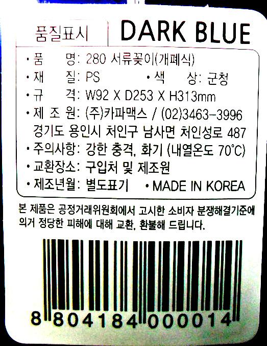 서류꽂이(개폐식/청색/Kapamax) - 오피스디포, 2,300원, 데스크정리, 서류/파일홀더