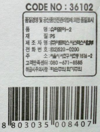 슈퍼꽂이(회색/36102/시스맥스) - 오피스디포, 3,800원, 독서용품, 북앤드