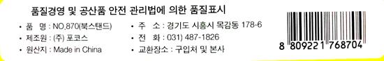 북스탠드(No.870/회색) - 오피스디포, 5,300원, 독서용품, 독서대
