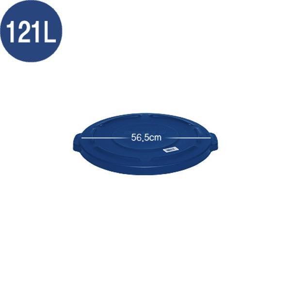 [864693]러버메이드 브루트 통 뚜껑 121L(2631/파란색)