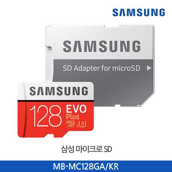 [235665]Micro SDHC카드 EVO PLUS(128G/UHS-1Class10/삼성)