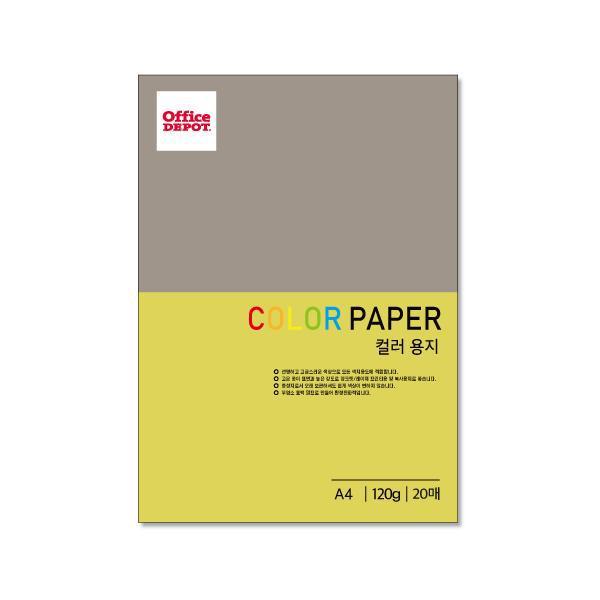 [706318]컬러색지 120g(E8/노랑색/20매/OfficeDEPOT)