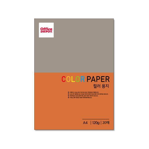 [706329]컬러색지 120g(E18/오렌지색/20매/OfficeDEPOT)