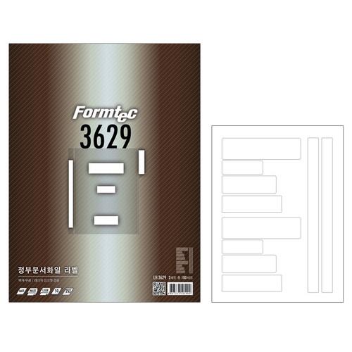 [240191]정부문서화일라벨(LH-3629/50매/폼텍)